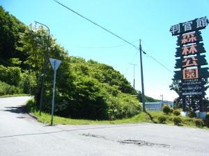 判官館森林公園入り口