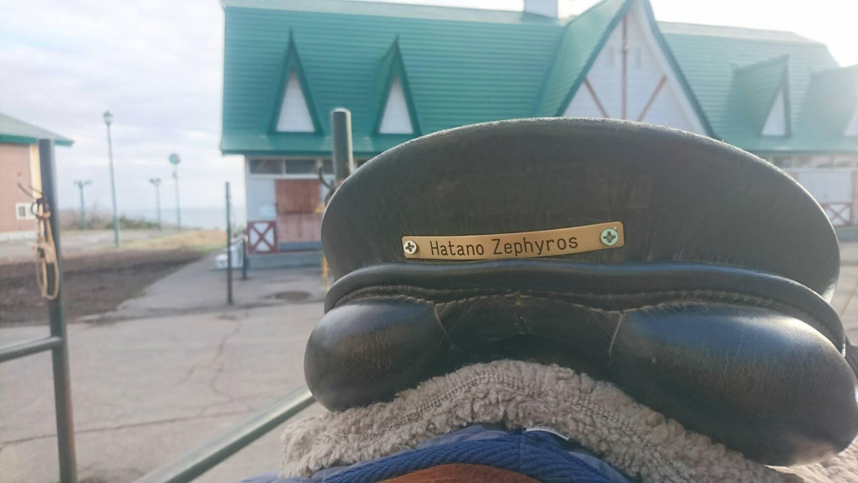 ハタノゼフィロス号ネームプレート